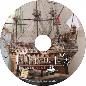 帆船模型の世界レーベルデザイン1