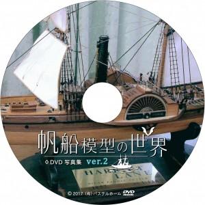帆船模型の世界レーベルデザイン2